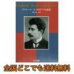 グリエール 2つのピアノ小品集 カワイ出版
