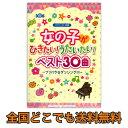 ピアノソロ 初級 女の子がひきたい!うたいたい!ベスト30曲 プリパラ☆ダンシング !!! ヤマハミュージックメディア