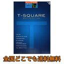 エレクトーン STAGEA アーチスト・シリーズ グレード 5 3級 Vol.26 T-SQUARE ベスト・セレクション ヤマハミュージックメディア