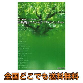 鋼琴獨奏宮崎駿宮崎駿與吉卜力的聲音保存 CD + 音樂我們 MP