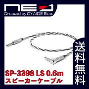 NEObyOYAIDEElecSP-3398LS0.6mスピーカーケーブル