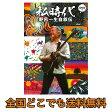 私時代 WATAKUSHI-JIDAI 野呂一生自叙伝 リットーミュージック