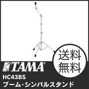 TAMAHC43BSブーム・シンバルスタンド