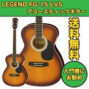 LEGENDFG-15LVSアコースティックギター