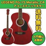 LEGENDFG-15MetallicCAアコースティックギター