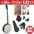 ARIA SBPK-10 5弦バンジョー 6点セット
