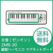 全音ZMB-30鍵盤ハーモニカマグネットボード