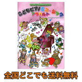 鈴木豊乃 小さな手と発表会のための こどもピアノミュージック アラカルト カワイ出版