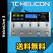 TC-HELICONVoiceLive3ボーカル/エレキギター用エフェクター