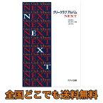 広瀬康夫 伊東恵司 山脇卓也 グリークラブ アルバム NEXT カワイ出版