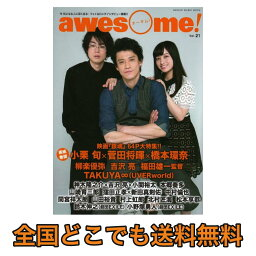 awesome! Vol.21 シンコーミュージック