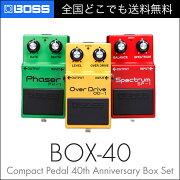 【予約受付中】BOSSBOX-4040THANNIVERSARYBOXSETOD-1/SP-1/PH-1アニバーサリーボックス