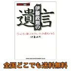 BURRN! 叢書 17 伊藤政則の遺言 シンコーミュージック