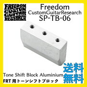 FreedomCustomGuitarResearchSP-TB-06ToneShiftBlockAluminiumフロイドローズ用サステインブロック