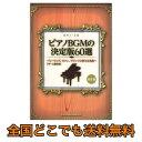 ピアノソロ ピアノBGMの決定版60選 ヒーリング、カフェ、ラウンジに使える名曲 中〜上級対応 改訂版 シンコーミュージック