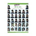 ピアノソロ やさしく弾ける 欅坂46 Selection for Pi...