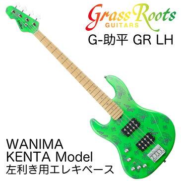 GrassRoots G-助平 GR/LH WANIMA KENTA Model エレキベース レフトハンド