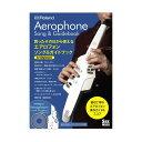 ROLAND AE-SG01 エアロフォン ソング&ガイドブック fo...