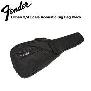 FenderUrban3/4ScaleAcousticGigBagBlackアコースティックギター用ギグバッグ