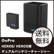 GoProAADBD-001デュアルバッテリーチャージャー&予備バッテリー