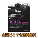 ジャズ ピアノ コレクション ビル エヴァンス シンコーミュージック
