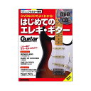 DVD&CDでよくわかる! はじめてのエレキギター New Edition リットーミュージック
