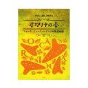 オカリナ やさしく楽しく吹ける オカリナの本 フォーク、ニューミュージック&歌謡曲編 ケイエムピー