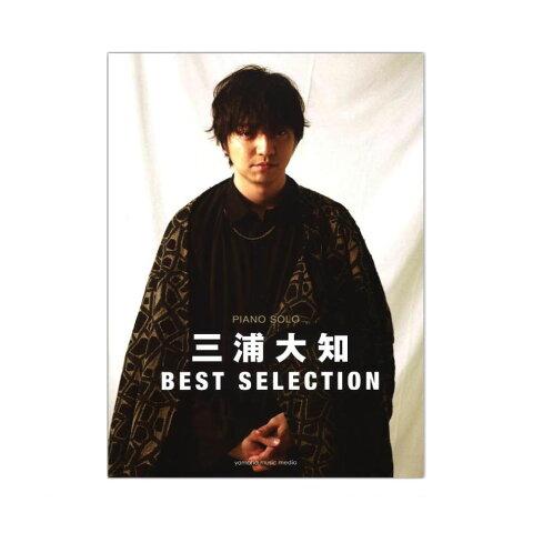 ピアノソロ 三浦大知 BEST SELECTION ヤマハミュージックメディア