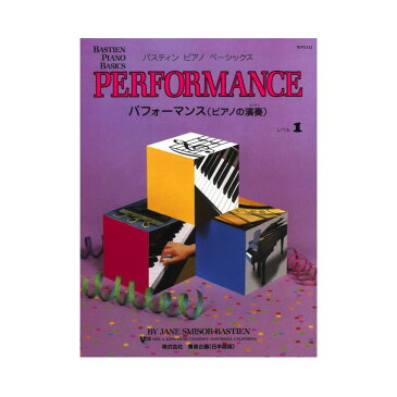 バスティン ピアノ ベーシックス パフォーマンス レベル1 東音企画