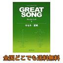 ワンランク上のピアノソロ グレイトソング 1 キセキ 愛唄 デプロMP