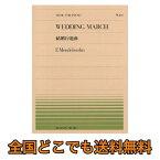 全音ピアノピース PP-014 メンデルスゾーン 結婚行進曲 全音楽譜出版社