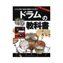 ドラムの教科書 DVD&CD付 ...
