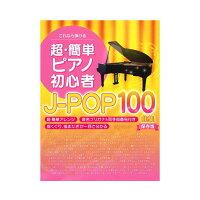 これなら弾ける 超・簡単 ピアノ初心者 J-POP 100曲集 保存版 デプロMP