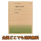 全音ピアノピース PP-154 ネッケ クシコス ポスト 全音楽譜出版社