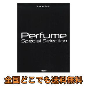 ピアノソロ Perfume Special Selection ドレミ楽譜出版社