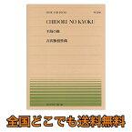 全音ピアノピース PP-240 吉沢 検校 千鳥の曲 全音楽譜出版社