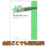 定番 昭和あたりのヒットソング YOUNG MAN(Y.M.C.A.) カワイ出版
