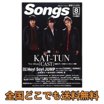 月刊ソングス 2018年8月号 Vol.188 ドレミ楽譜出版社