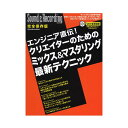 サウンド&レコーディング・マガジン エンジニア直伝!クリエイターのためのミックス&マスタリング最新テクニック リットーミュージック