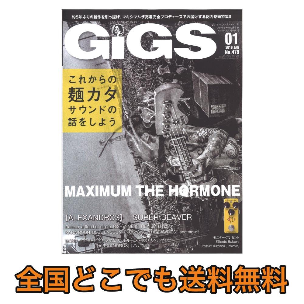 GiGS 2019年1月号 シンコーミュージック