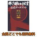 輝く!日本レコード大賞 公式データブック シンコーミュージッ...