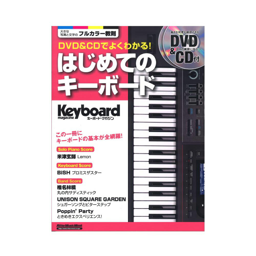 DVD&CDでよくわかる! はじめてのキーボード リットーミュージック