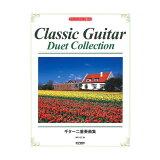 クラシックギターで楽しむ ギター二重奏曲集 ドレミ楽譜出版社