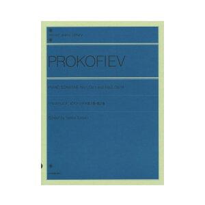 全音ピアノライブラリー プロコフィエフ ピアノソナタ 第1番・第2番 全音楽譜出版社