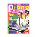 月刊ピアノ 2019年6月号 ヤ...