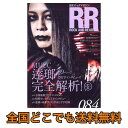 ROCK AND READ 084 シンコーミュージック