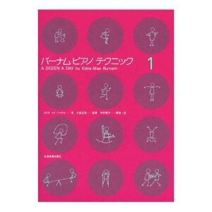 バーナム テクニック 全音楽譜出版社