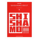 バンドスコア SHISHAMO SHISHAMO BEST シンコーミュージック