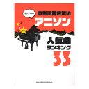 ピアノソロ 本当に弾きたいアニソン人気曲ランキング33 中級対応 シンコーミュージック