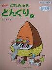 共同音楽出版社 絵符ピアノ曲集 New どれみふぁ どんぐり 2 (生徒用)